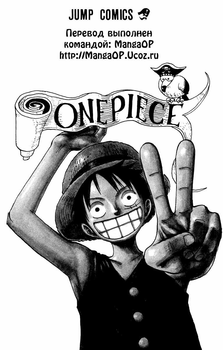 Манга One Piece / Ван Пис Манга One Piece Глава # 347 - Рокушики, страница 1