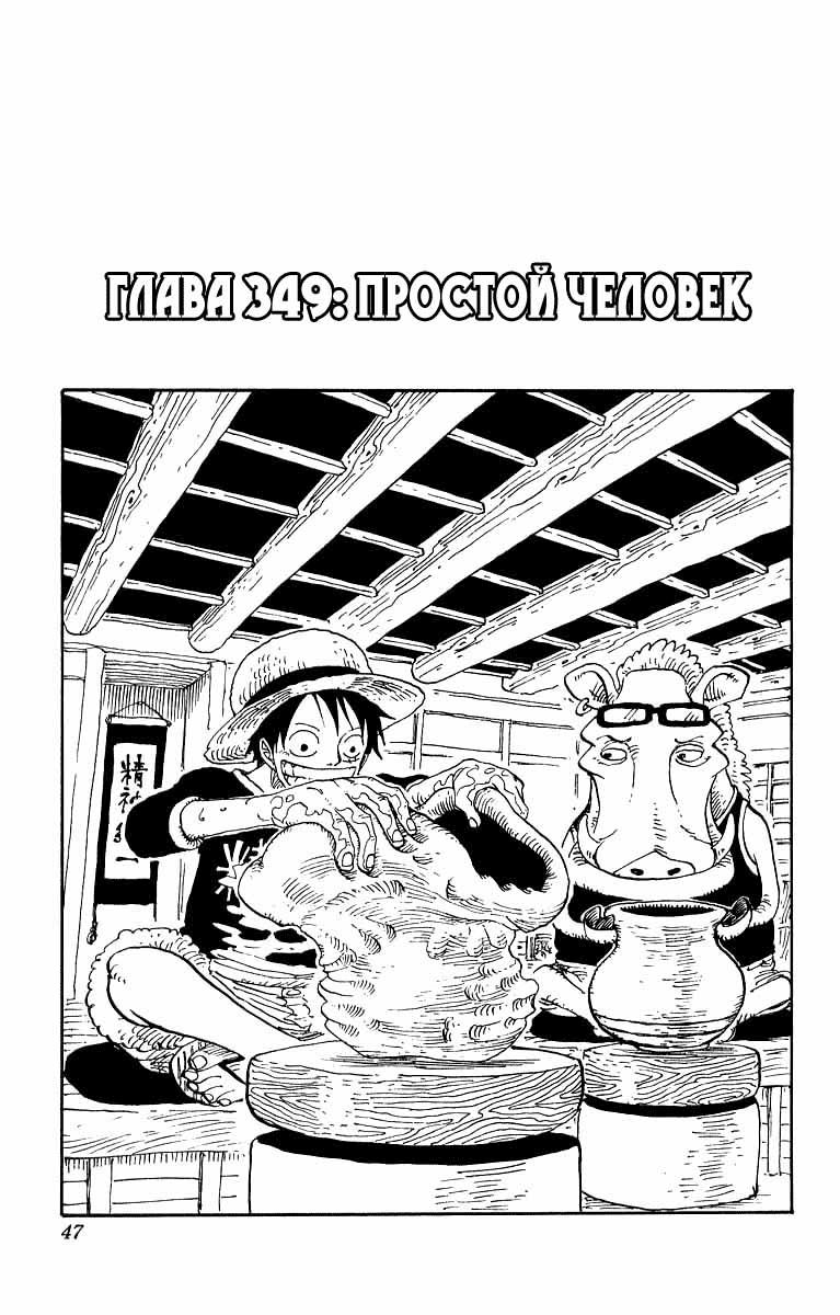 Манга One Piece / Ван Пис Манга One Piece Глава # 349 - Простой человек, страница 1