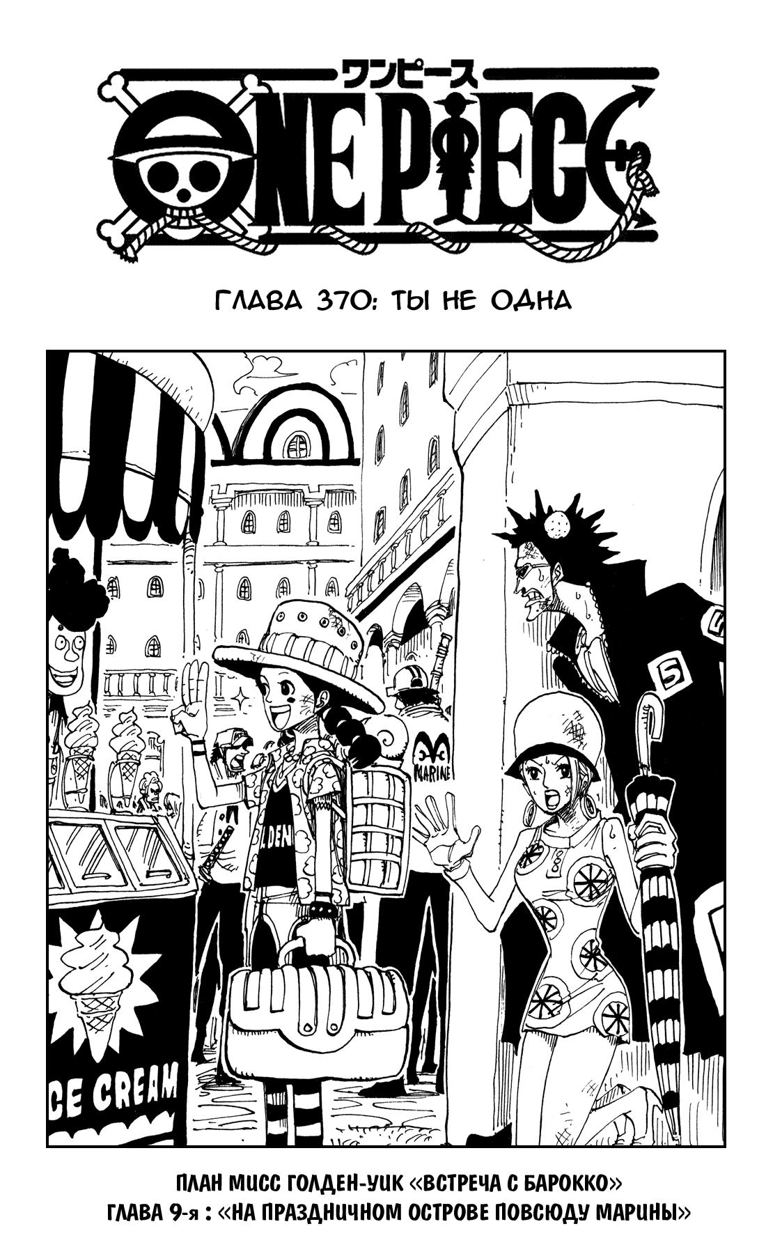 Манга One Piece / Ван Пис Манга One Piece Глава # 370 - Ты не одна, страница 1
