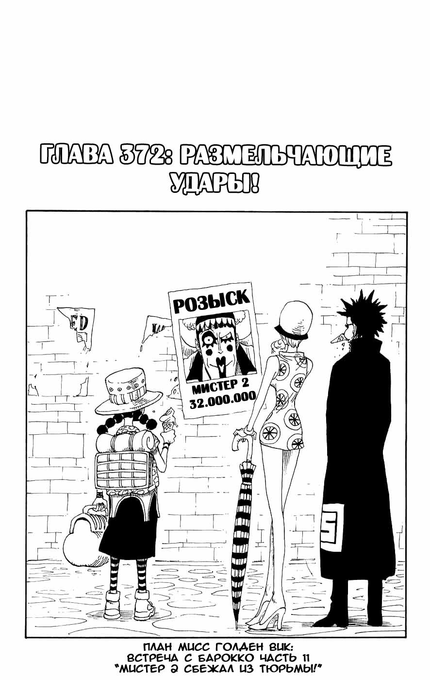 Манга One Piece / Ван Пис Манга One Piece Глава # 372 - Размельчающие удары!, страница 1