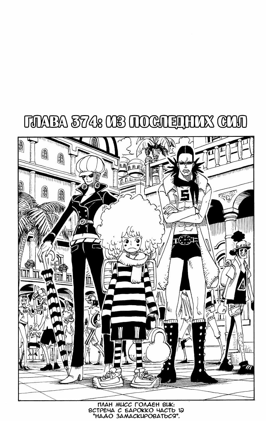 Манга One Piece / Ван Пис Манга One Piece Глава # 374 - Из последних сил, страница 1