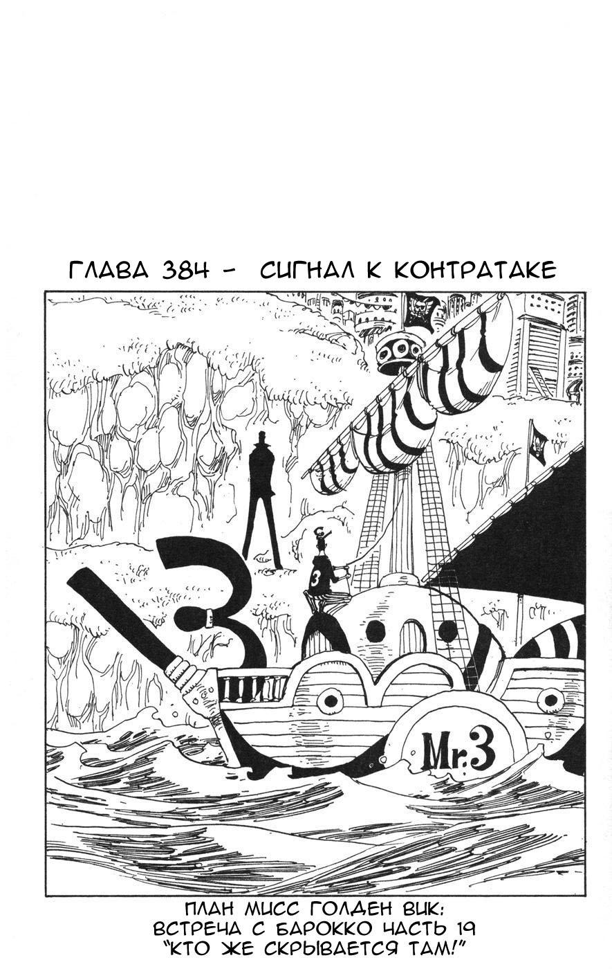 Манга One Piece / Ван Пис Манга One Piece Глава # 384 - Сигнал к контратаке, страница 1