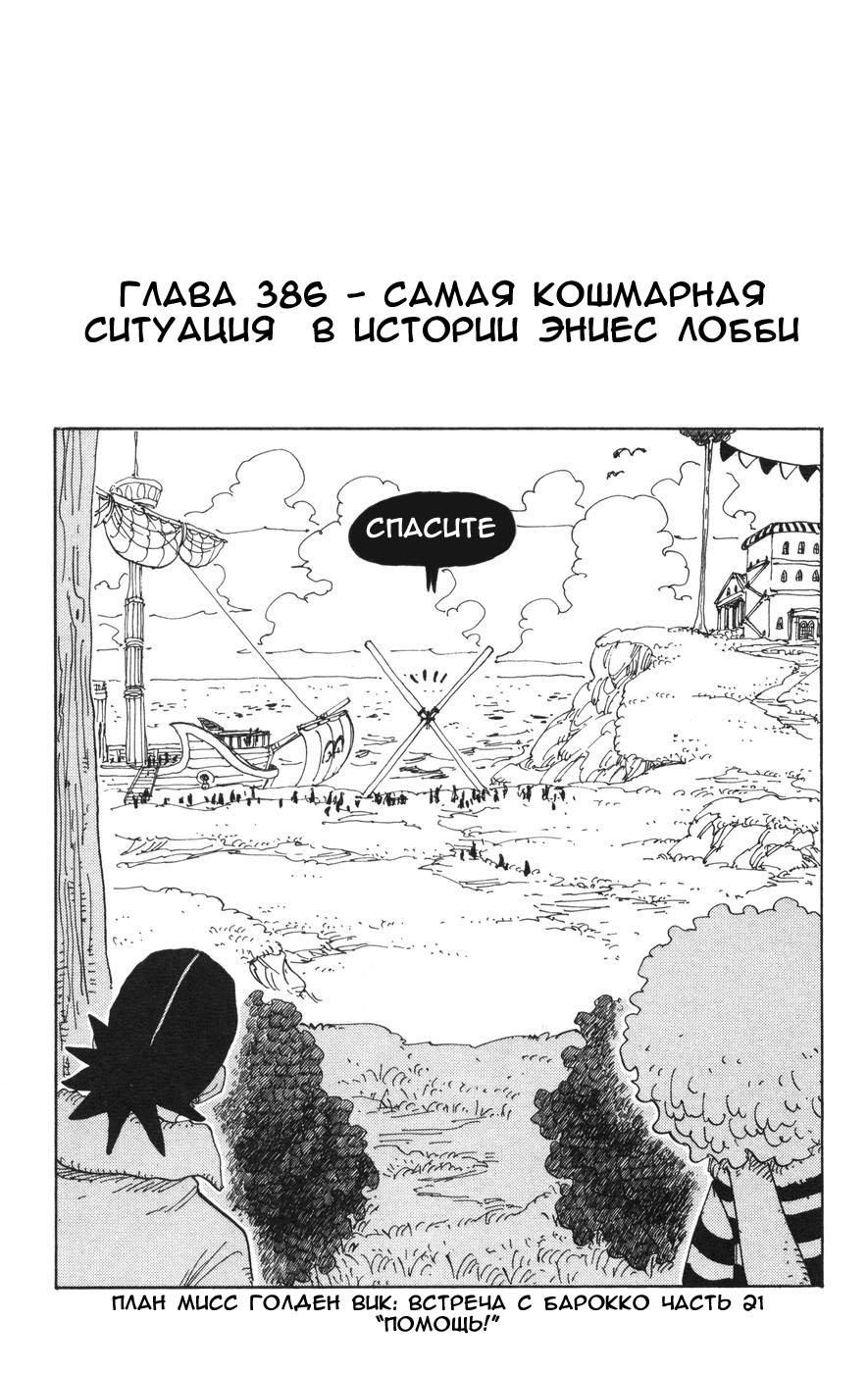 Манга One Piece / Ван Пис Манга One Piece Глава # 386 - Самая кошмарная ситуация в истории Эниес Лобби, страница 1
