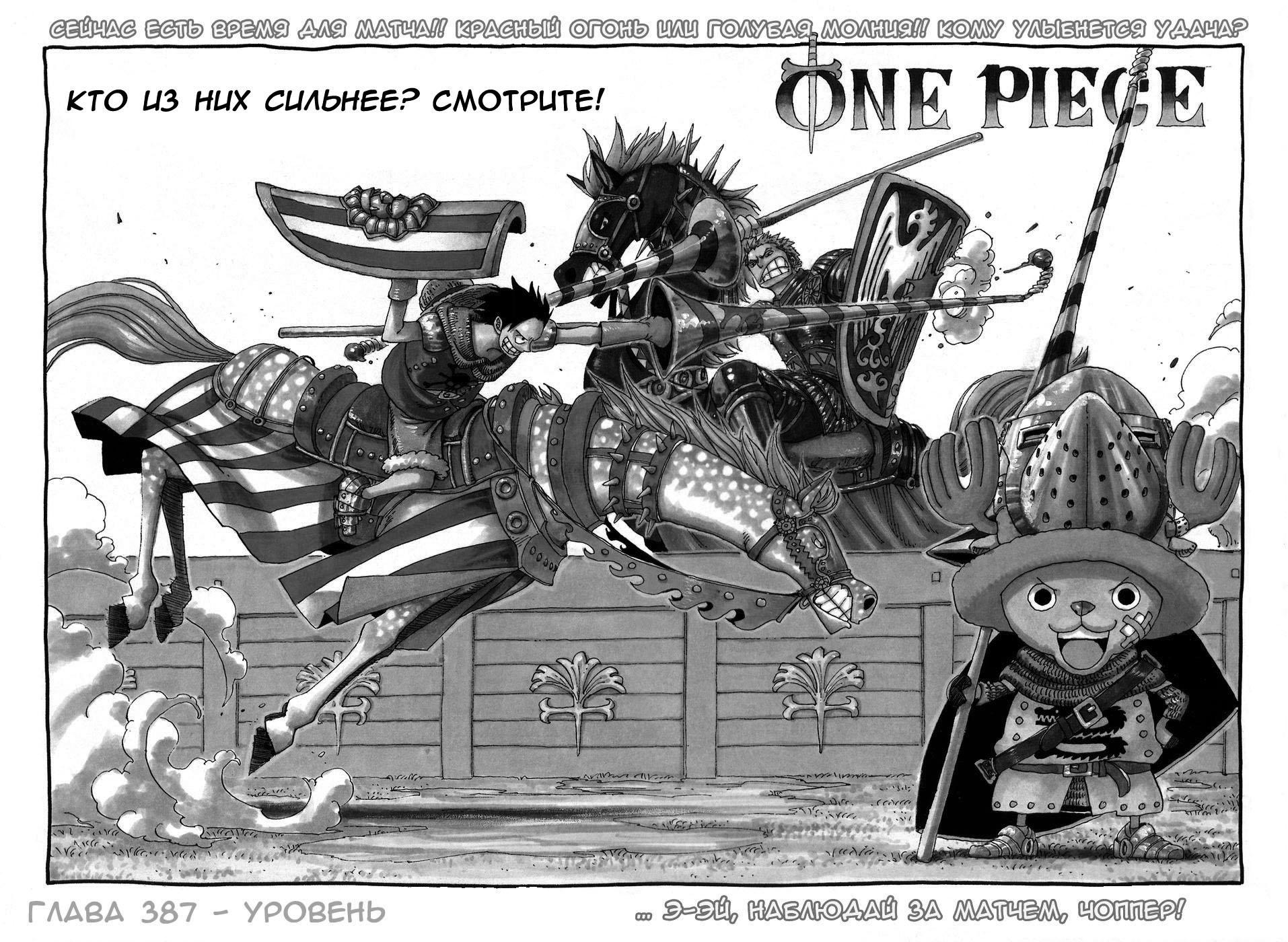 Манга One Piece / Ван Пис Манга One Piece Глава # 387 - Уровень, страница 1