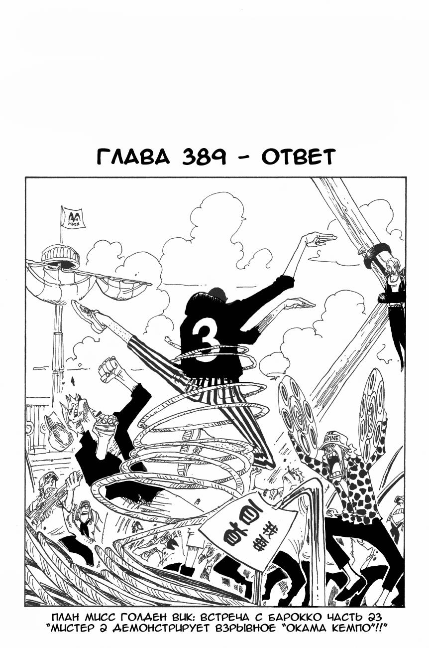 Манга One Piece / Ван Пис Манга One Piece Глава # 389 - Ответ, страница 1
