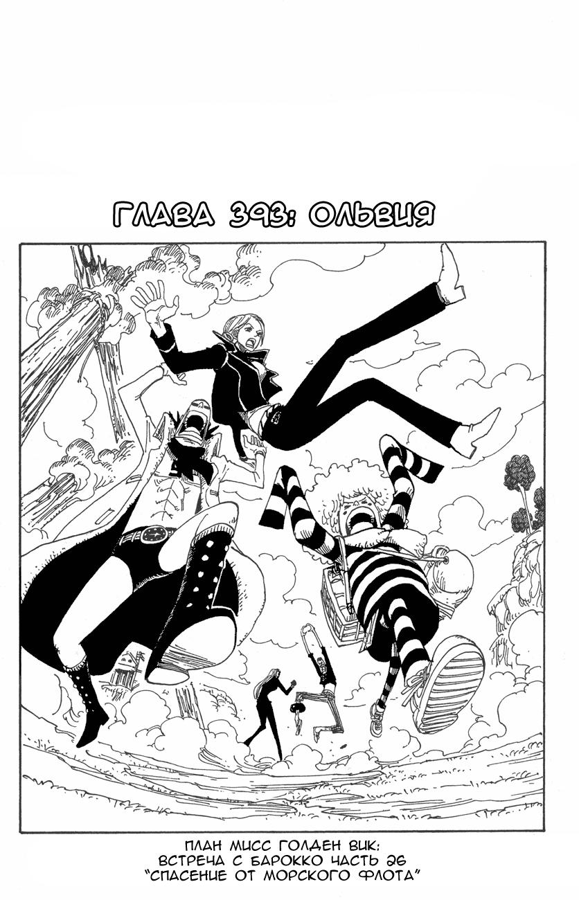 Манга One Piece / Ван Пис Манга One Piece Глава # 393 - Ольвия, страница 1