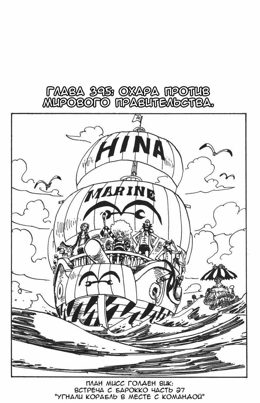 Манга One Piece / Ван Пис Манга One Piece Глава # 395 - Охара против мирового правительства, страница 1