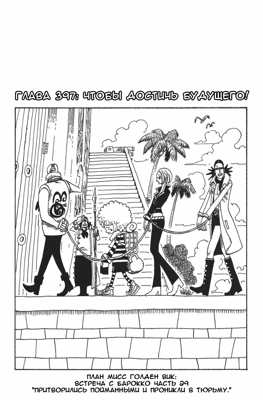 Манга One Piece / Ван Пис Манга One Piece Глава # 397 - Чтобы достичь будущего, страница 1