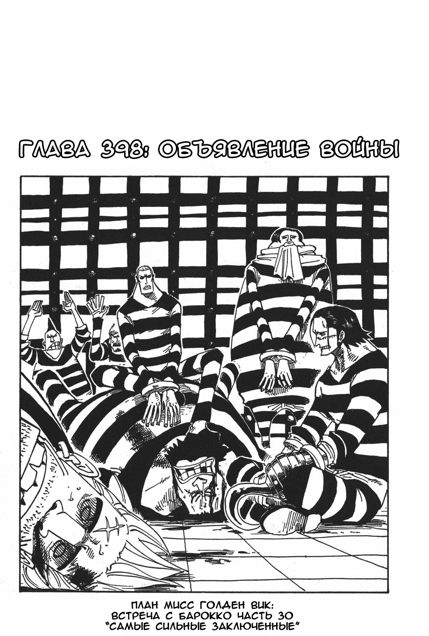 Манга One Piece / Ван Пис Манга One Piece Глава # 398 - Объявление войны, страница 1