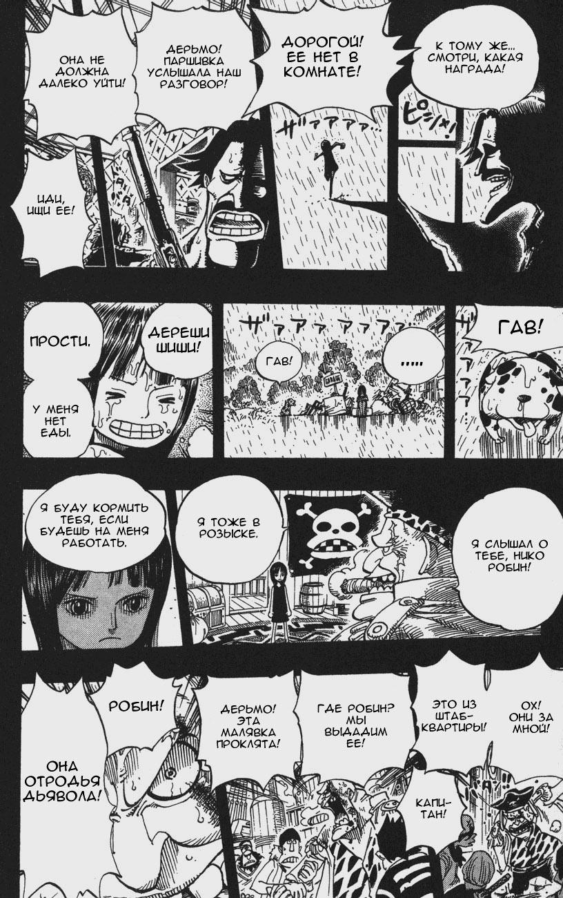 Манга One Piece / Ван Пис Манга One Piece Глава # 398 - Объявление войны, страница 6