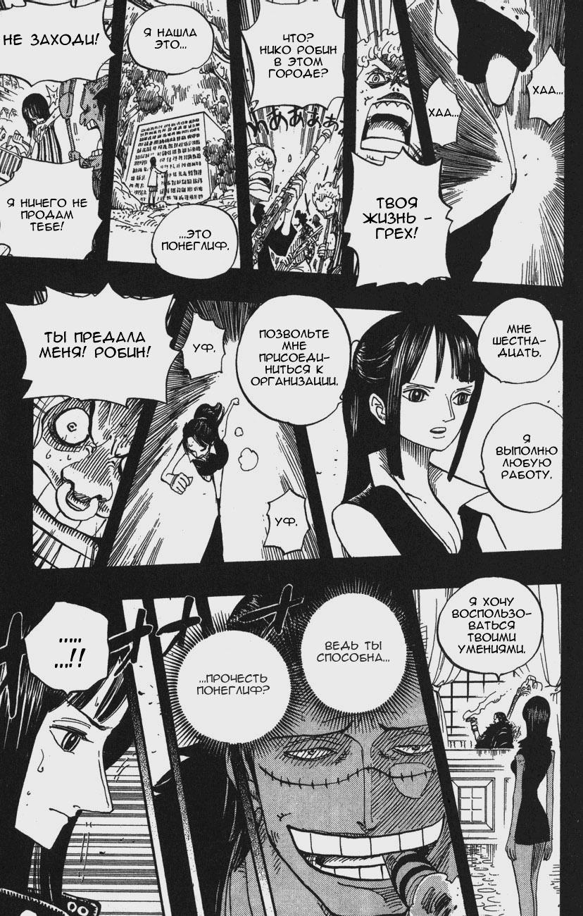 Манга One Piece / Ван Пис Манга One Piece Глава # 398 - Объявление войны, страница 7