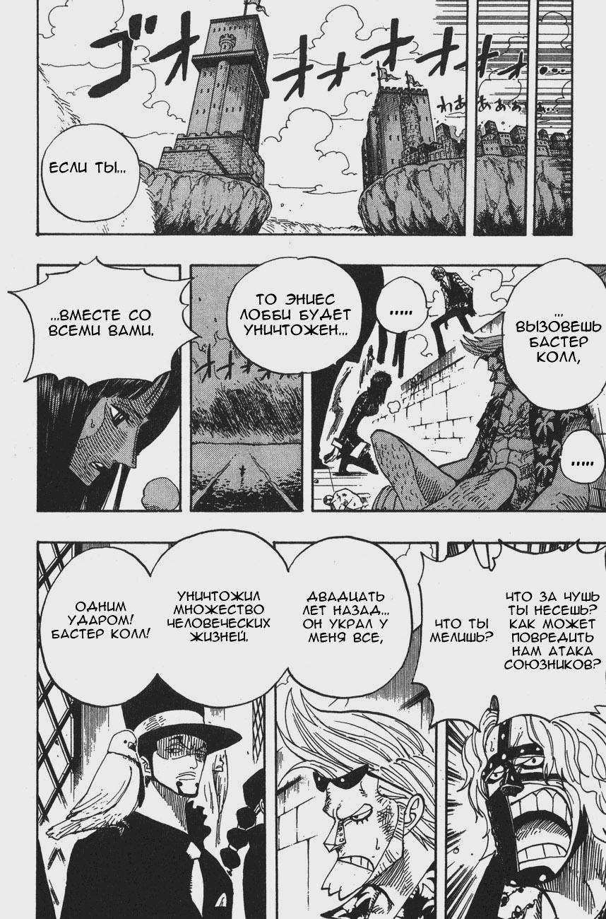 Манга One Piece / Ван Пис Манга One Piece Глава # 398 - Объявление войны, страница 8