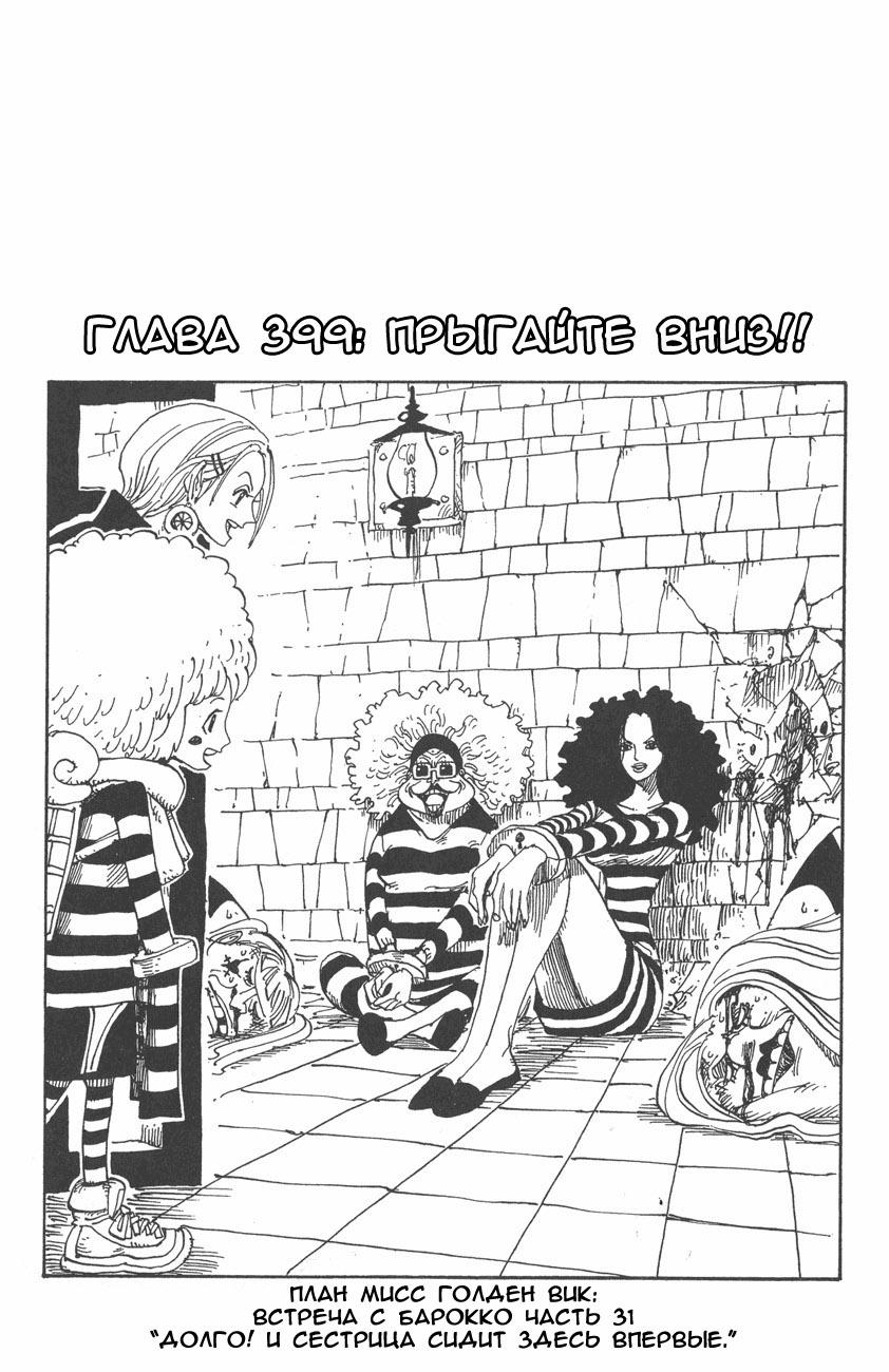 Манга One Piece / Ван Пис Манга One Piece Глава # 399 - Прыгайте вниз!, страница 1