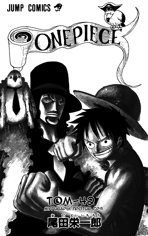 Манга One Piece / Ван Пис Манга One Piece Глава # 400 - Ключи от наручников, страница 1
